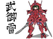 武御雷 (Type-00F)