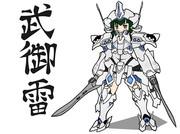 武御雷 (Type-00F) 差分