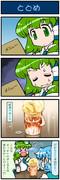 がんばれ小傘さん 915