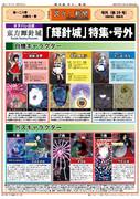 【ネタバレ注意!!】文々。新聞第29号・号外(東方輝針城特集号)