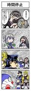 4コマ その8【まどマギ?】時間停止