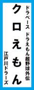 オールスター感謝祭の名前札(クロえもんver.)