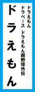 オールスター感謝祭の名前札(ドラえもんver.)