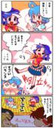 がんばれ!よしかちゃんPART16