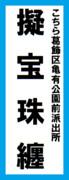 オールスター感謝祭の名前札(擬宝珠纏ver.)