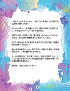 ミュートピア物語<第1部>ミュートピアの妖精②
