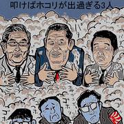 猪木氏維新から出馬!!