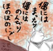 ほのぼの(*ノω・*)