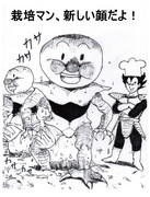 新型の栽培マン (2)