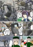 手刀・・・!?