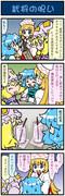 がんばれ小傘さん 919