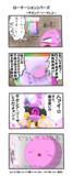 ローテーションシリーズ -ダゼシア・ソーサレス-