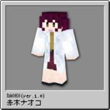 【赤木ナオコ】ナオコスキン Ver.1.0【Minecraft】