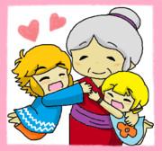 「ばあちゃん大好き!」