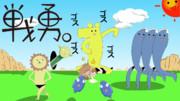 アニメ戦勇+漫画戦勇