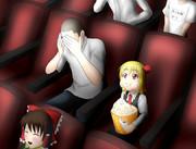 映画を観る便乗兄妹