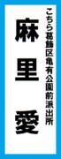オールスター感謝祭の名前札(麻里愛ver.) 再UP