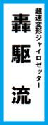 オールスター感謝祭の名前札(轟駆流ver.) 再UP