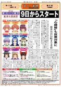 文々。新聞第31号・特集号 (東方人気投票、9日からスタート!!) ★第3版に更新しました