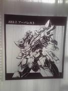 [切り絵]ARX-7 アーバレスト