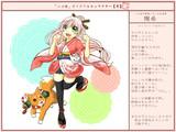 【ニコ伝】キャラクターコンテスト【案】