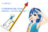 【マギMMD】ジュダルの杖を試作してみたものの