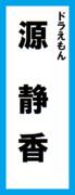 オールスター感謝祭の名前札(源静香ver.)再UP