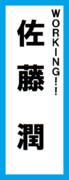 オールスター感謝祭の名前札(佐藤潤ver.)再UP