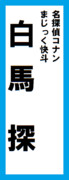 オールスター感謝祭の名前札(白馬探ver.)再UP