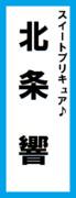オールスター感謝祭の名前札(北条響ver.)再UP