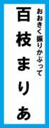 オールスター感謝祭の名前札(百枝まりあver.)