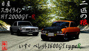 GT5で適当に気まぐれに作ってみました。  5 二匹の日本狼