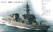 護衛艦「たかなみ改」