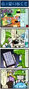 がんばれ小傘さん 924