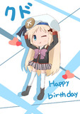 クドの誕生日2013