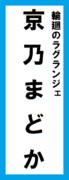 オールスター感謝祭の名前札(京乃まどかver.)