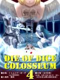 DODC4 開幕!!