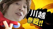 大乱闘スマッシュブラザーズ for WiiU/3DSの新キャラクター