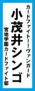 オールスター感謝祭の名前札(小茂井シンゴver.)