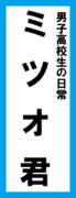 オールスター感謝祭の名前札(ミツオ君ver.)
