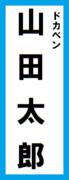 オールスター感謝祭の名前札(山田太郎ver.)
