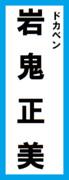 オールスター感謝祭の名前札(岩鬼正美ver.)