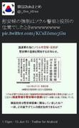 韓国政府と東亜日報が慰安婦の主犯格だった!
