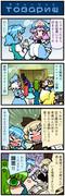 がんばれ小傘さん 927