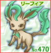 【ポケモン】リーフィア【No.470】