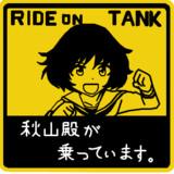 戦車用ステッカー