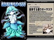 【悪魔娘シリーズ】クトゥルフ神話編№15『自存する源ウボ=サスラ』