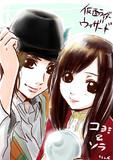 【ウィザード】コヨミ&ソラ