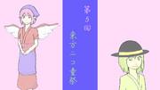 第5回東方ニコ童祭