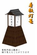 【3Dモデル】看板灯篭【配布あり】